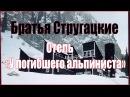 Братья Стругацкие - Отель У погибшего альпиниста аудиоспектакль фантастика