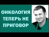 Владимир Соловьев: Онкология теперь не приговор 27.04.2016