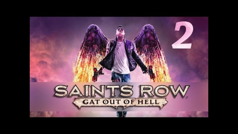 Saints row CAT OAT OF HELL 2 эпизод 1 часть