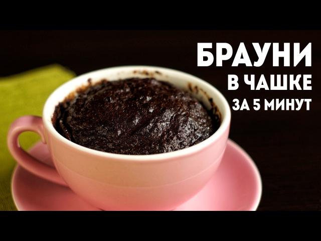 Как приготовить БРАУНИ в микроволновке за 5 минут! (Homemade Brownie)