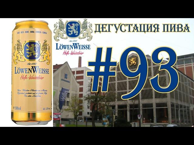 Дегустация пива 93 - немецкое пиво Löwen Weisse Hefe Weissbier! 18