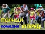 СВЕЖАЯ СЕМЕЙНАЯ КОМЕДИЯ 2014  Полный вперед Русские фильмы 2015 русские комедии 2015