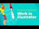 Отрисовка персонажей с леттерингом в векторе Drawing characters and lettering in illustrator