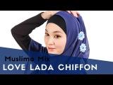 Как одевать хиджаб быстро: LOVE LADA CHIFFON - #18 модель коллекции