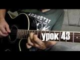 Sting - Fragile Как Играть На Гитаре (43)