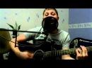Enjoykin — Алло, Кисунь cover by Do6Pblu Guitar Version