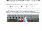 СМИ: Турция вызвала российского посла в связи с ЧП с Су-24