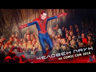 Real Spider-man Cosplay/Настоящий Человек-паук на Comic Con SaintPetersburg 2016 (Video By Stirh)