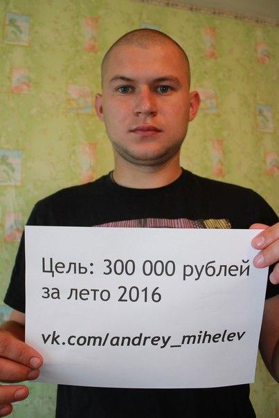 Всем привет! Я простой парень, меня зовут Андрей и моя цель заработать за это лето 300 000 рублей???? Я создал блог куда пишу все свои действия?