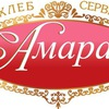 АМАРАС | Официальная страница