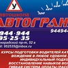 Автошкола Автогранд