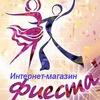 Fiesta-dance.ru Одежда для танцев
