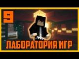 [Minecraft] Minecraft Lab #9