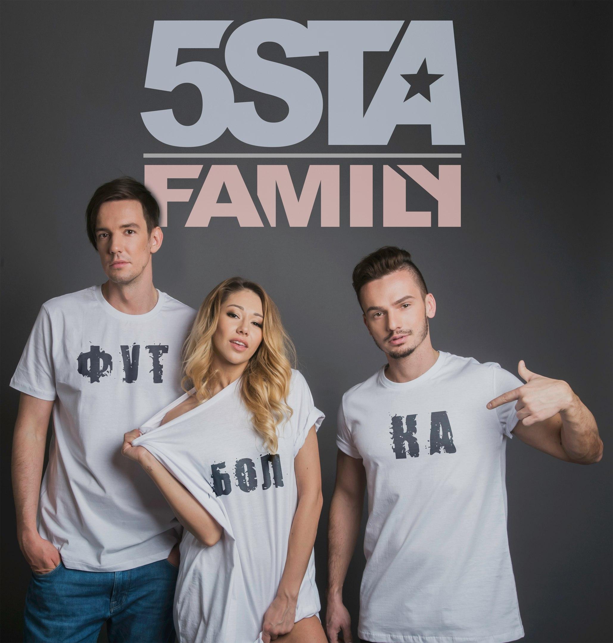 5sta family футболка скачать.