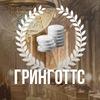 [Хогвартс] Банк «Гринготтс»