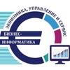 Бизнес-информатика ТГУ им.Г.Р.Державина