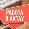 Rabota V-Aktau