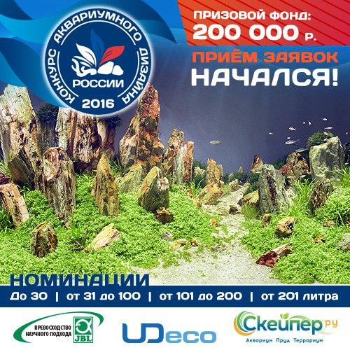 Конкурс аквариумного дизайна России 2016 7-f1luApRrg