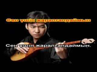 Мейрамбек Беспаев Сен ушин жаралгандаймын КАРАОКЕ онлайн казакша Full HD
