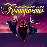 Логотип Танцевальный салон Контрасты/Школа танцев/Калуга