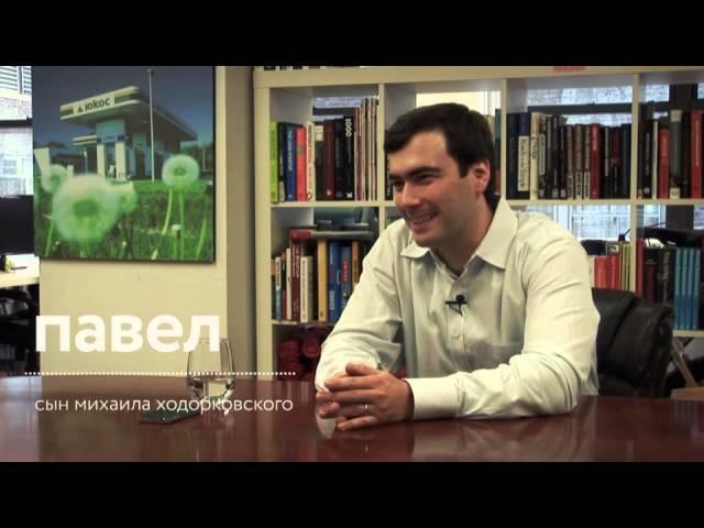 Старшие дети Михаила Ходорковского Настя и Павел к 50 летию отца