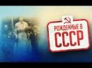 А секса не было у нас в СССР Ирина Самарина Лабиринт