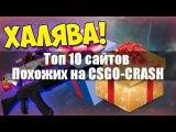 Топ 10 сайтов похожих на CSGO-CRASH