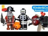 Лего Минифигурки 14 серии Монстрики - Зомби-пират, Муха-мутант, парнишка-скелет