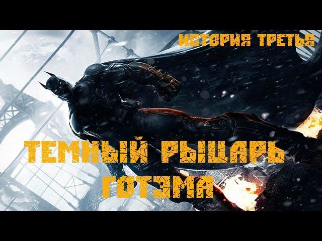 Зал Славы. Бэтмен: Темный Рыцарь Готэма. История третья, заключительная