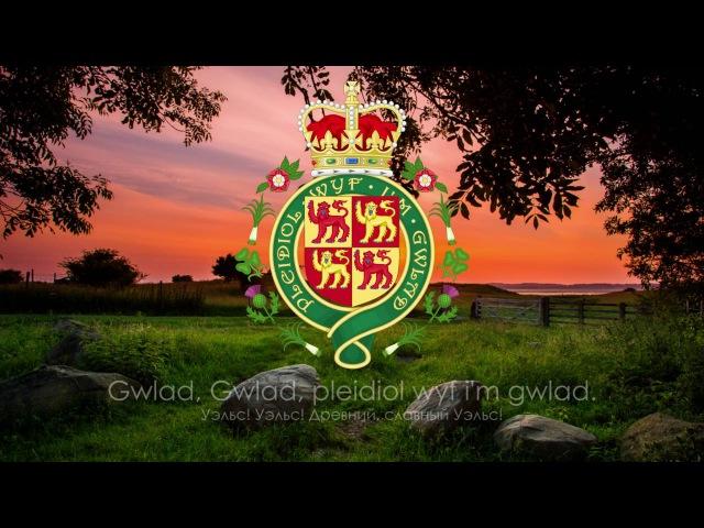 Гимн Уэльса -