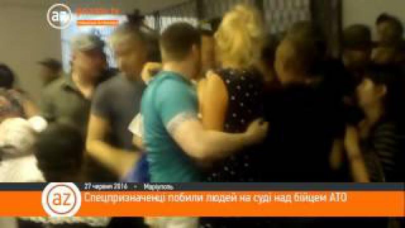 Спецпризначенці Аброськіна побили людей у суді над бійцями АТО
