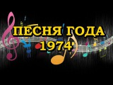Песня года 1974 (СССР)