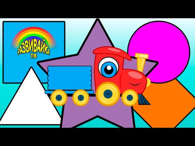 Развивающий мультик. Учим геометрические фигуры и цвета.