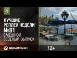 Лучшие Реплеи Недели с Кириллом Орешкиным #81 [World of Tanks]