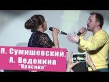 Народный Махор. Я. Сумишевский и А. Веденина -