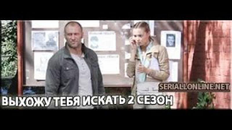 Выхожу тебя искать 2 сезон 1 2 3 4 серии 12 мелодрама детектив 2013 Россия