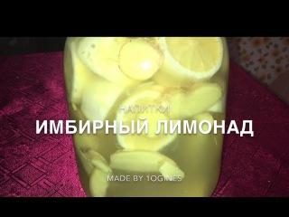 Видеорецепт - Имбирный Лимонад. Как лимонад в Тануки!
