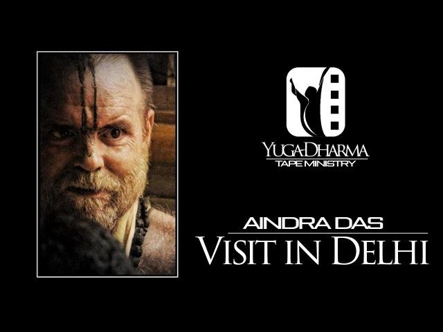 Аиндра Прабху - Визит в Дели (Yuga-Dharma Tape Ministry)