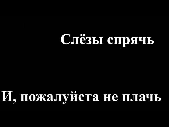 MiatriSs - Вдох (Минус, Lirycs)