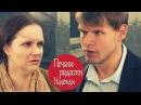 фильм Печали–радости Надежды 2011 мелодрама