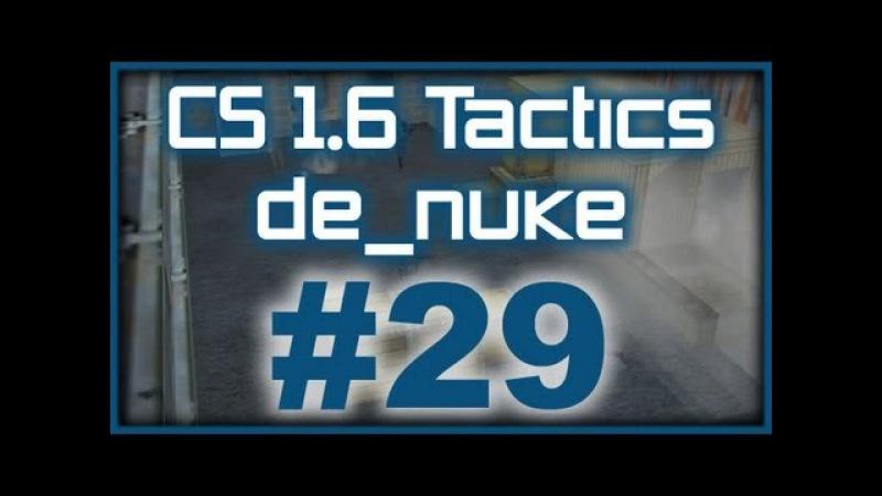 CS 1.6 Tactics 29 ESC Gaming de_nuke 6 A-plant takeover (CT Side)