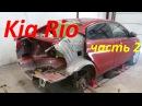 Часть 2 Киа Рио ремонт кузова в Нижнем Новгороде KIA Rio Auto body repair.