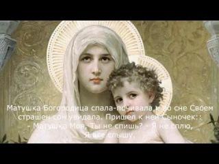 Сон Пресвятой Богородицы 11. Молитва от болезней и бед.