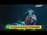 На свой концерт в Петербурге Ману Чао пригласил инвалидов  Новости НТВ
