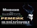 Maniacinema Мнение - х\ф Малефисента 2014 РЕМЕЙК