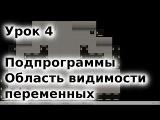 04 - Подпрограммы. Область видимости переменных. Курс