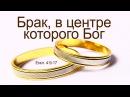 Проповедь: Брак, в центре которого Бог (Виталий Рожко)