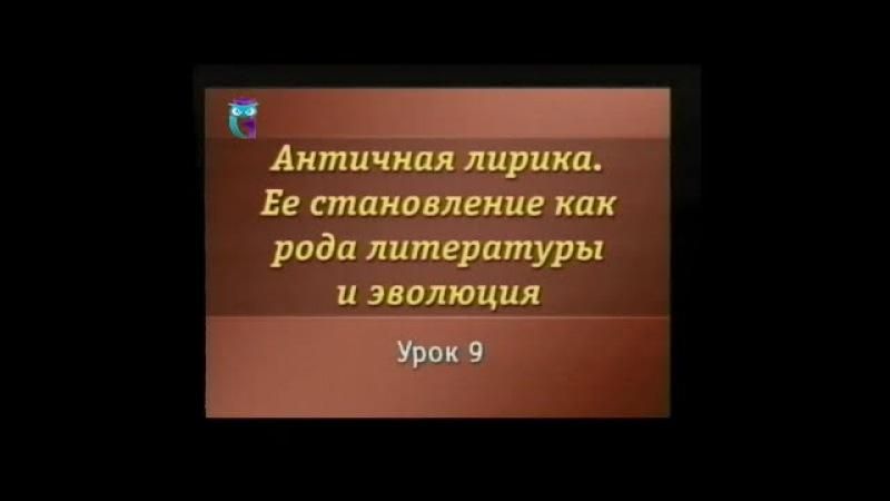 Античная лирика. Урок 9. Лирика Горация, Тибула, Проперция