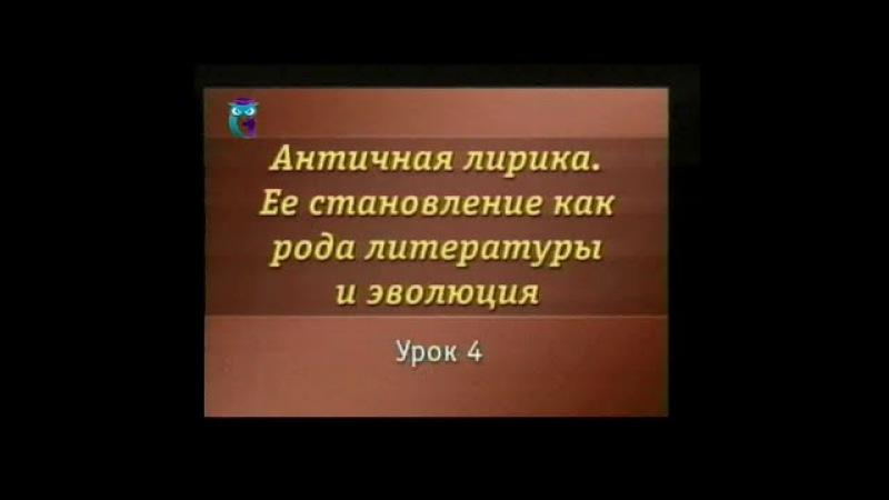 Античная лирика Урок 4 Хоровая лирика Ее значение в жизни античного полиса Жанры Дифирамб