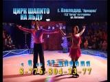 Цирк Шапито на льду